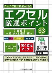 たった7日で結果が出る エクセル厳選ポイント33 【前編】-月・火・水曜日編- ごきげんビジネス出版