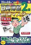 20日で合格る!日商簿記2級最速マスターテキスト 商業簿記 (最速マスターシリーズ)