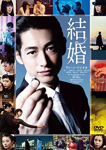 【Amazon.co.jp限定】結婚 DVD通常版(非売品プレス付)