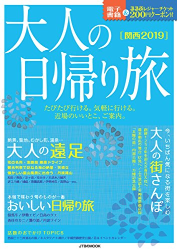 大人の日帰り旅 関西2019 (JTBのムック)