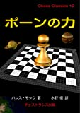 ポーンの力 (チェス・クラシックス 12)