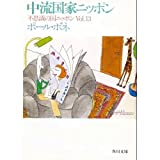 不思議の国ニッポン〈Vol.13〉中流国家ニッポン (角川文庫)