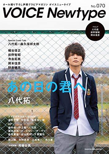 『VOICE Newtype No.70 (カドカワムック 768)』のトップ画像