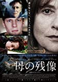 母の残像[DVD]