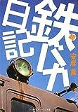 続・鉄バカ日記 (メディアワークス文庫)