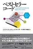 「ベストセラーコード 「売れる文章」を見きわめる驚異のアルゴリズム」販売ページヘ