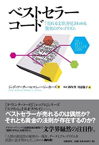 ベストセラーを科学する──『ベストセラーコード 「売れる文章」を見きわめる驚異のアルゴリズム』