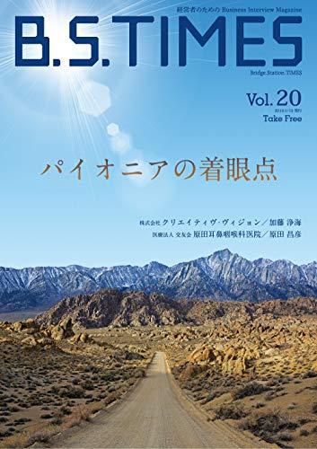 B.S.TIMESVol.20 2019.01.15: 起業家の架け橋を創造するInterviewMagazine (ビジネス雑誌)