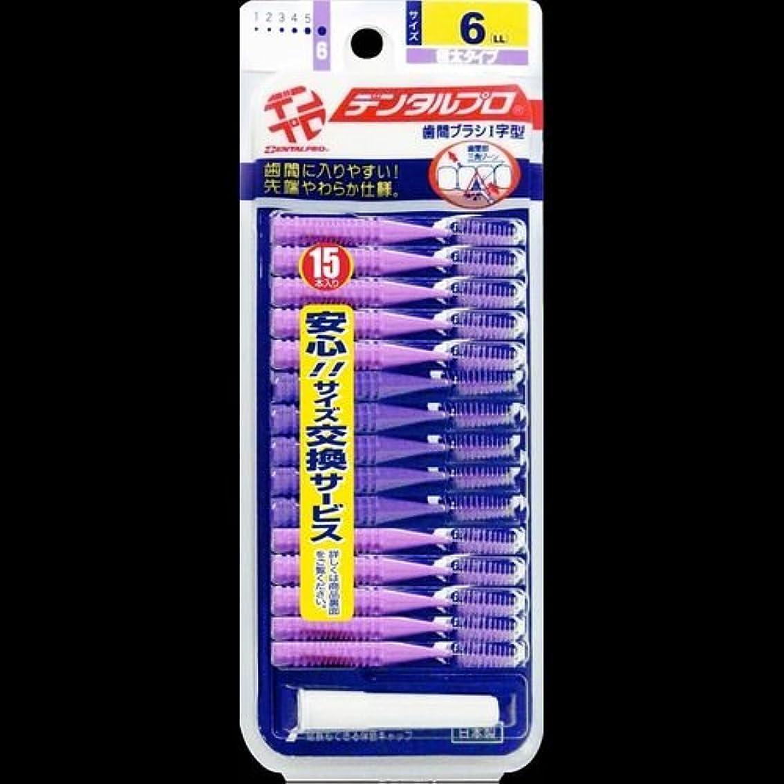 ミリメートルまばたきループデンタルプロ 歯間ブラシ 15本入 サイズ6(LL) ×2セット