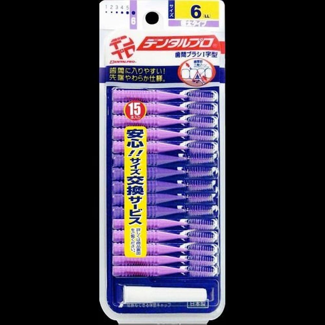 化合物週間百デンタルプロ 歯間ブラシ 15本入 サイズ6(LL) ×2セット