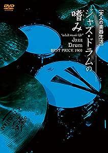 大人の楽器生活 ジャズ・ドラムの嗜み BEST PRICE 1900 [DVD]