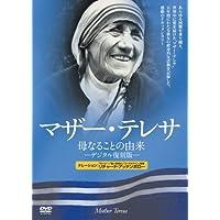 マザー・テレサ ~母なることの由来~ -デジタル復刻版-