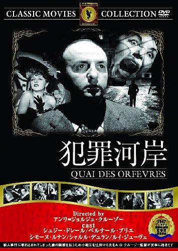 犯罪河岸 [DVD]