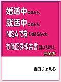 婚活中のあなた、就活中のあなた、NISAで株を始めるあなた、有価証券報告書を読んでみませんか。完全版