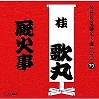 NHK落語名人選100 79 桂歌丸 「厩火事」