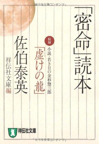 「密命」読本 (祥伝社文庫)の詳細を見る