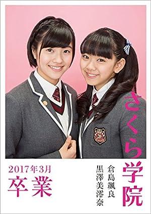 さくら学院 倉島颯良・黒澤美澪奈 2017年3月 卒業