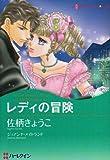 レディの冒険―十九世紀の恋人たち 2 (ハーレクインコミックス・キララ)