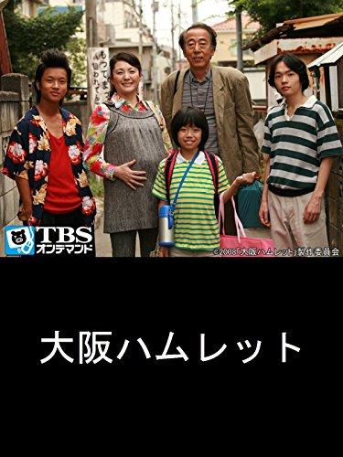 映画「大阪ハムレット」【TBSオンデマンド】