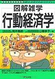 行動経済学 (図解雑学)