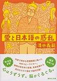 愛と日本語の惑乱 (講談社文庫) 画像