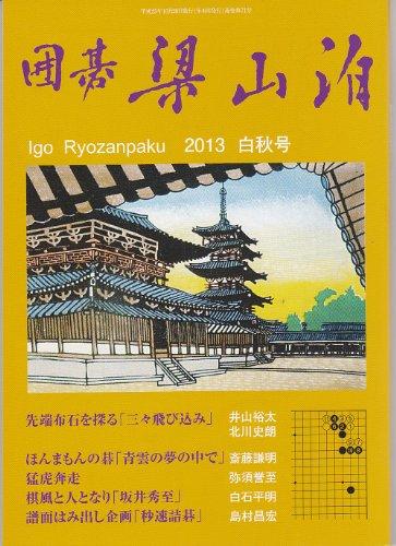 囲碁梁山泊 (2013年白秋)
