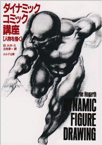 ダイナミックコミック講座 人物を描くの詳細を見る