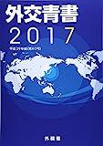 外交青書〈2017(平成29年版)〉 画像