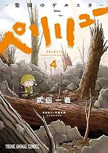 [武田一義] ペリリュー ─楽園のゲルニカ─ 第01-04巻