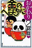 金のへなちょこ おかわり2杯目 (講談社コミックス)