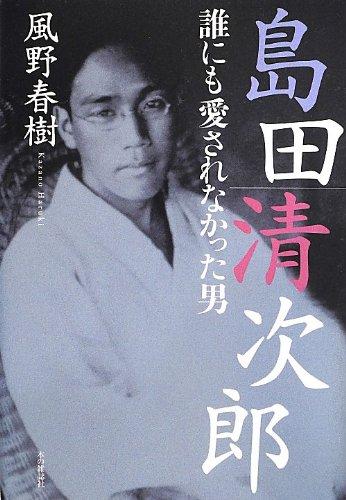 島田清次郎 誰にも愛されなかった男
