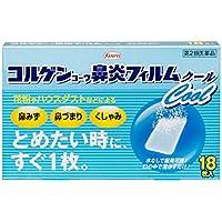 【第2類医薬品】コルゲンコーワ鼻炎フィルムクール 18枚