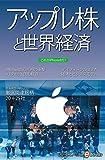 アップル株と世界経済 週刊エコノミストebooks