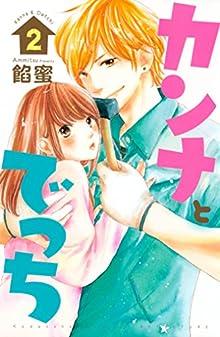 カンナとでっち(2) (別冊フレンドコミックス)