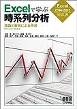 Excelで学ぶ時系列分析 理論と事例による予測 Excel2016/2013対応版