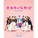 ホタルノヒカリ2 Blu-ray BOX