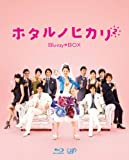 ホタルノヒカリ2 Blu-ray BOX[Blu-ray/ブルーレイ]