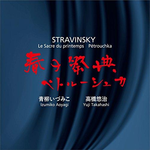 ストラヴィンスキー : 春の祭典 | ペトルーシュカ (Stravinsky : Le Sacre du printemps | Petrouchka / Izumiko Aoyagi | Yuji Takahashi) [SACD Hybrid] [日本語解説書付]