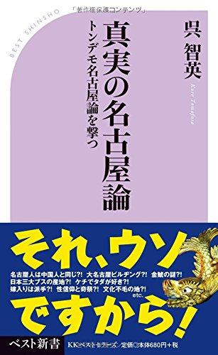真実の名古屋論 (ベスト新書)