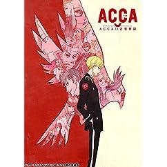【Amazon.co.jp限定】 ACCA13区監察課 Blu-ray BOX 1 (特装限定版) (全巻購入特典:「ドラマCD」シリアルコード&1巻早期購入特典:描き下ろし全巻収納BOX付)
