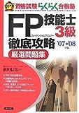 FP技能士3級徹底攻略厳選問題集'07-'08年版 (資格試験らくらく合格塾)