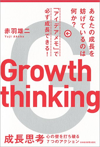 成長思考  心の壁を打ち破る7つのアクション