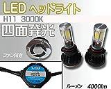 【Gn025】最新 LED H11 車検対応 ヘッドライト ガラス交換式 四面発光 3000K 長持ちLED センスが光る 4000ルーメン