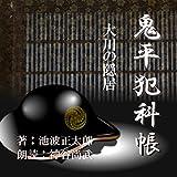 大川の隠居 (鬼平犯科帳より)
