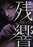 残響 3 (ビッグコミックススペシャル)