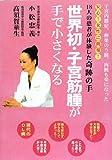 世界初・子宮筋腫が手で小さくなる (教報ブックス)