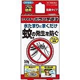 【第2類医薬品】フマキラー ボウフラ退治 50g ×5