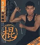 ブルース・リー 李小龍 ヌンチャク (武術・太極拳・気功・中国語書籍+DVD)