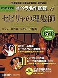 セビリャの理髪師 IL BARBIERE DI SIVIGLIA - DVD決定盤オペラ名作鑑賞シリーズ 6 (DVD2枚付きケース入り) ロッシーニ作曲 / パイジェッロ作曲