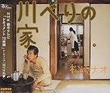 川べりの家(初回限定盤)(DVD付)を試聴する